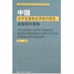 《 Performance of the financial needs of the adjustment of china's rural financial system perspective (china financial and monetary policy research 》 jie, Renmin university of china press