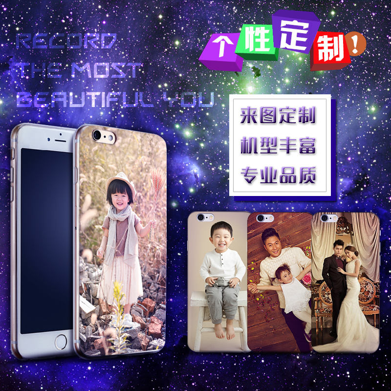 Personal diy mobile phone shell mobile phone protective shell photo custom made to order any model hand machine protective shell protective sleeve custom