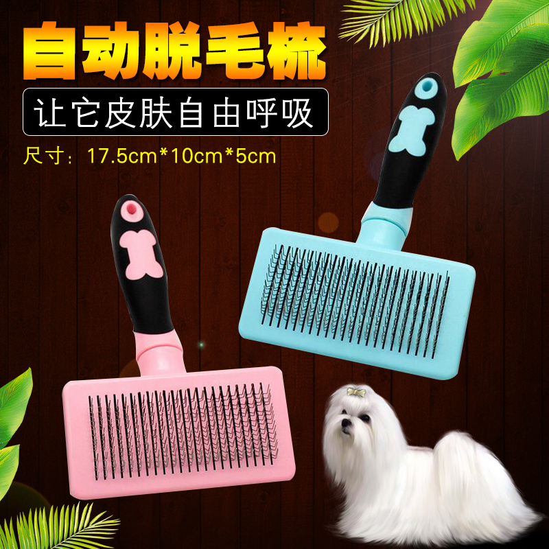 Pet dog automatic die hair comb hair removal comb prevent hair knotted hair fluffy teddy satsuma cleaning supplies