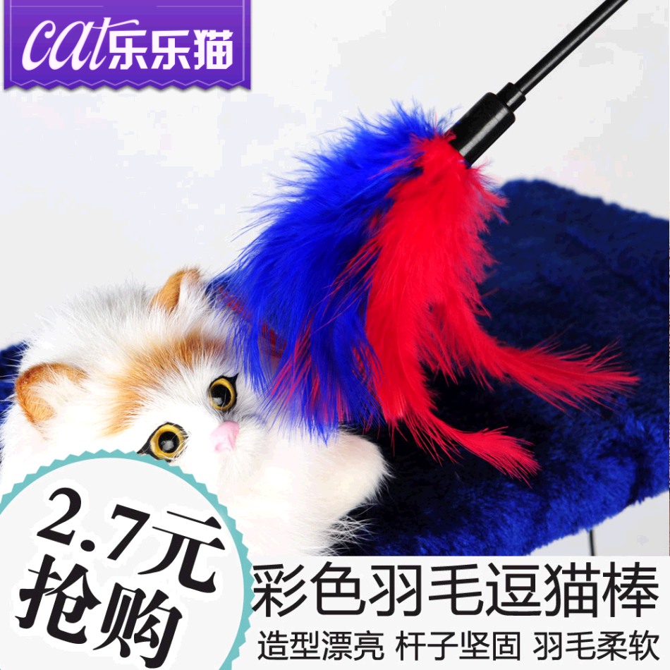 Pet toys cat toys colored feathers funny cat funny cat stick interactive cat toy cat supplies