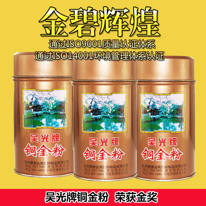 Peter woo brand copper powder of pure copper green red flash gold lacquer paint 800 mesh-1500 mesh copper powder 1 kg
