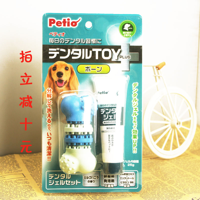 Petio send diao pet supplies clean teeth with toothpaste bone tooth cleaning kit toy dog toys