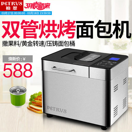 Petrus/petrus pe8660 automatic household toaster sprinkle fruit material boiled eggs yogurt send ice cream bucket