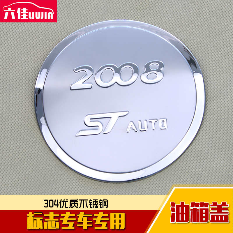 Peugeot 308 s/206/207/307/new 408/2008/3008/508 stainless steel tank cover decorative stickers