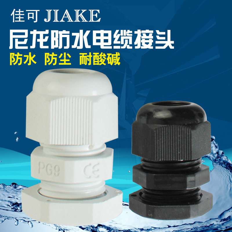 Pg16 waterproof nylon plastic cable glands cable glands glands glenn head waterproof connector cable box 100 only