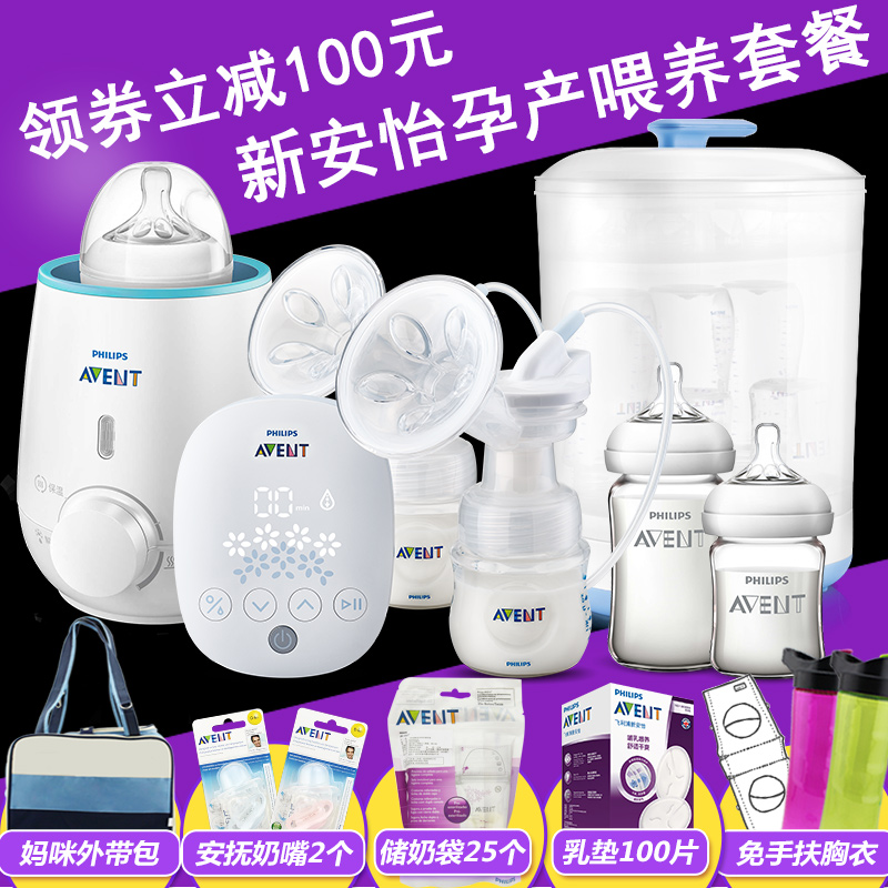 Philips avent bilateral electric breast pump + + warm milk sterilizer sterilizer + glass bottle