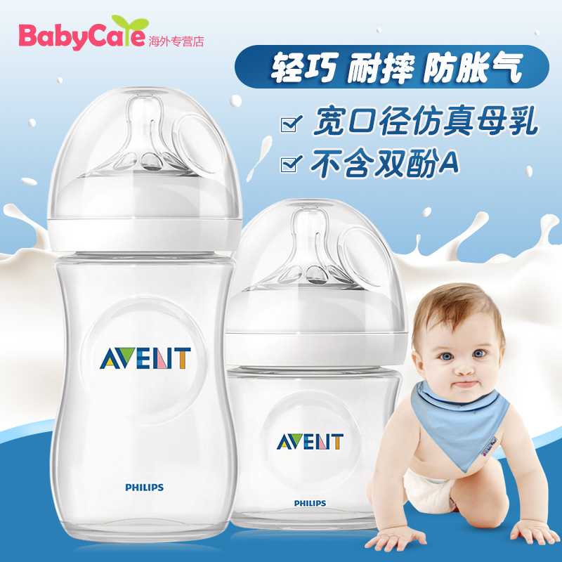 Philips avent pacifiers wide caliber anti newborn infant baby drop resistance against flatulence pp plastic bottle silicone