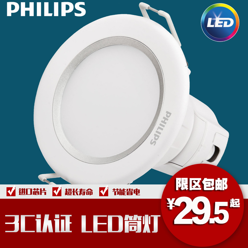 Philips downlight led flashes of the second generation of themhave 7.5LED3W ultra thin hole in the ceiling living room bedroom ceiling