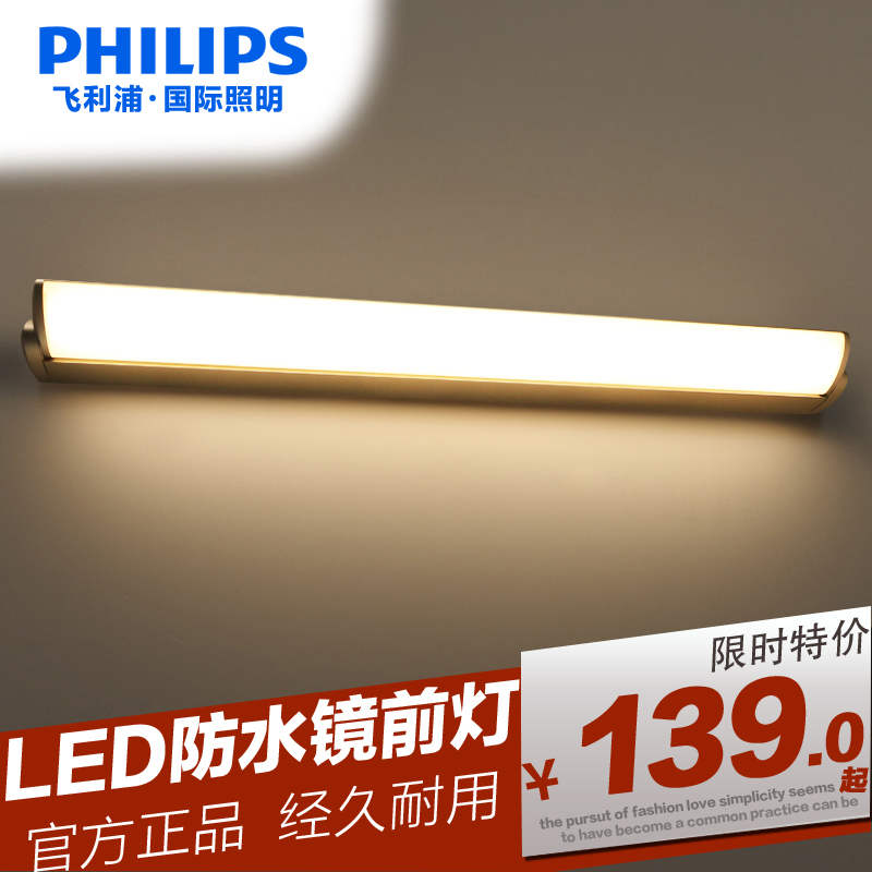 Philips led beautiful water fog wall lamp minimalist bathroom mirror front lamps bathroom mirror cabinet mirror lights bathroom lights