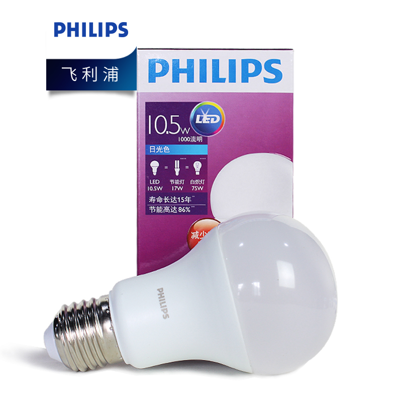 Philips led bulb warm white yellow 10.5W lighting led bulb e27 screw light source [a free shipping]