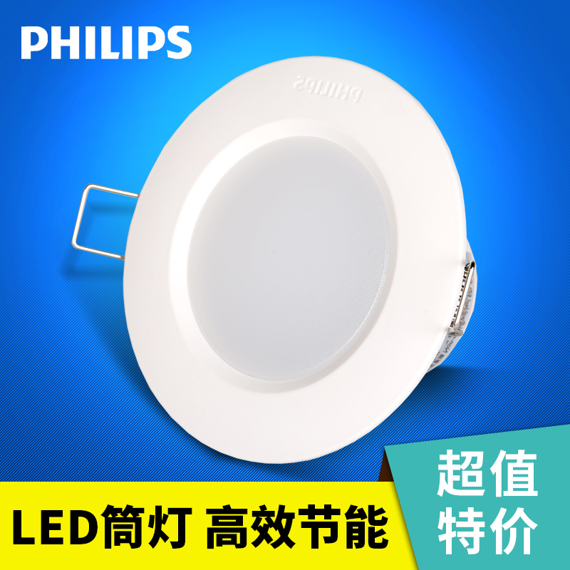 Philips led downlight led downlight flash asahi fogging downlight led a full integration of the living room bedroom restaurant lighting decoration