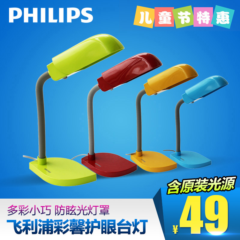 Philips led energy saving lamp eye lamp students dormitory bedroom bedside lamp plugged cai xin blue and green red