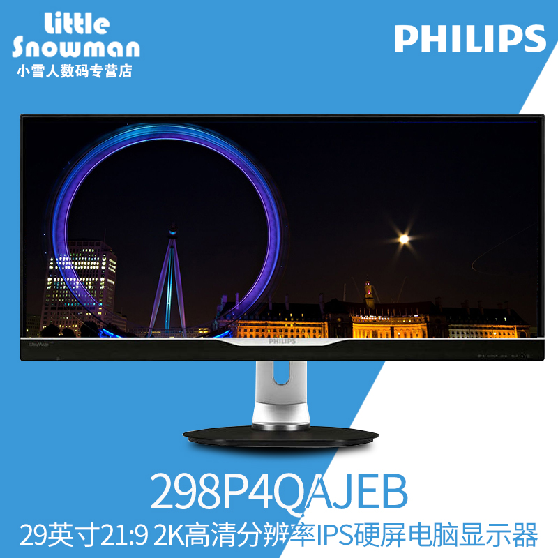 Philips philips 29 inch 21:9 298P4QAJEB widescreen ips hard screen lcd computer monitors
