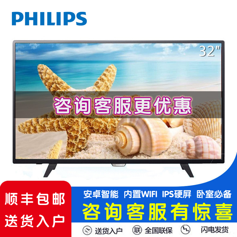 Philips/philips 32PFF5301/t_3 32 inch ips hard screen lcd tv andrews intelligent machine