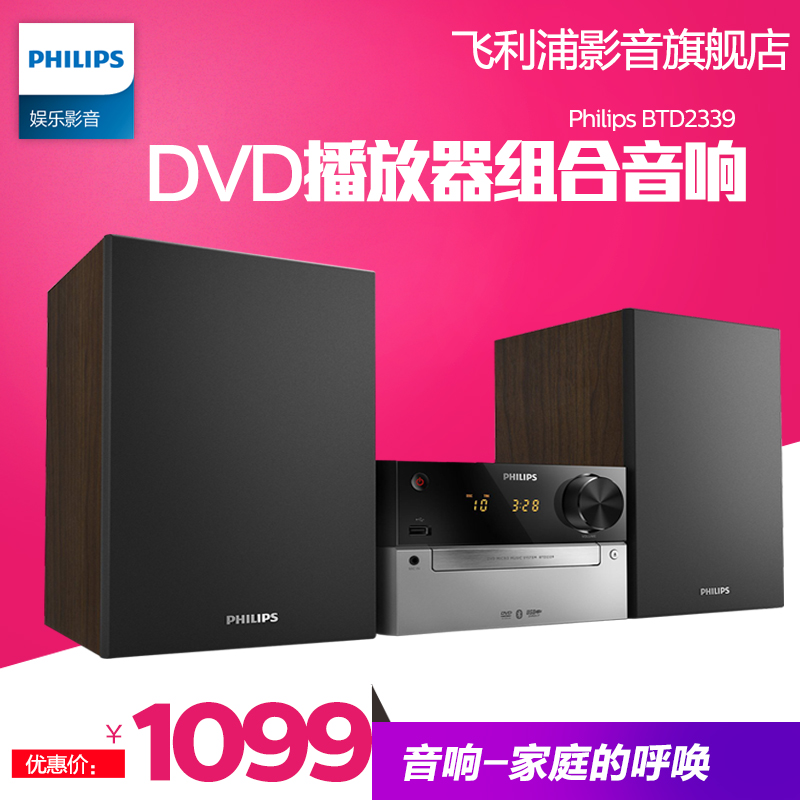 Philips/philips BTD2339/93 dvd player dvd player zuheyinxiang bluetooth stereo usb playback