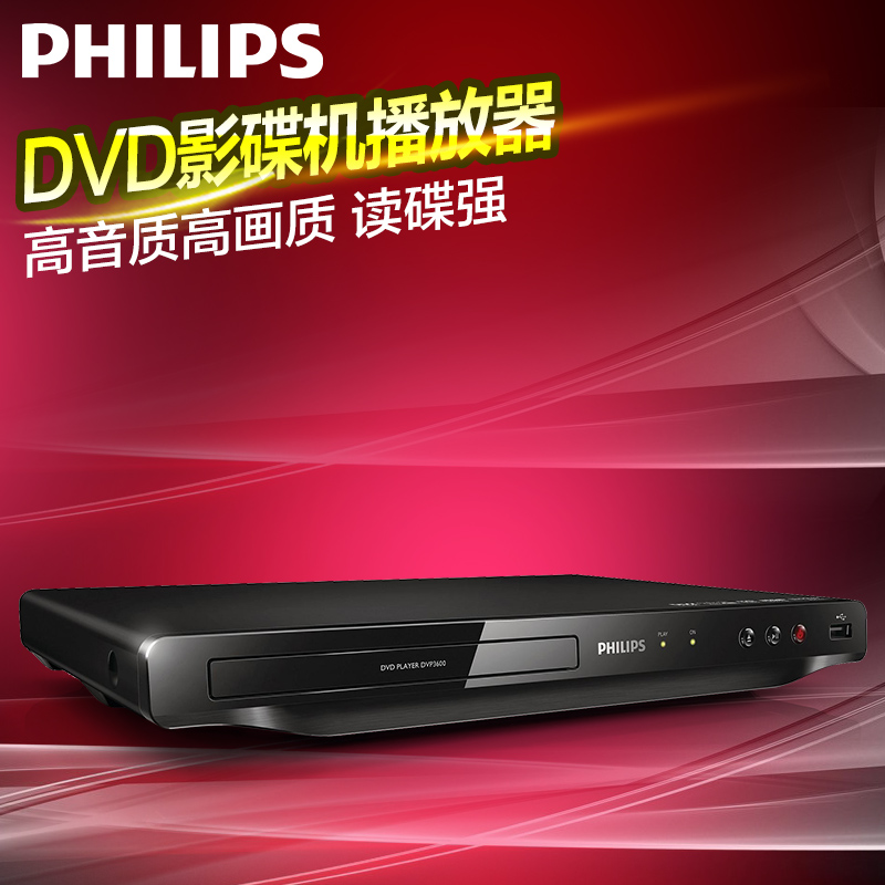 Philips/philips dvp3600/93 elderly and children vcd evd dvd player usb