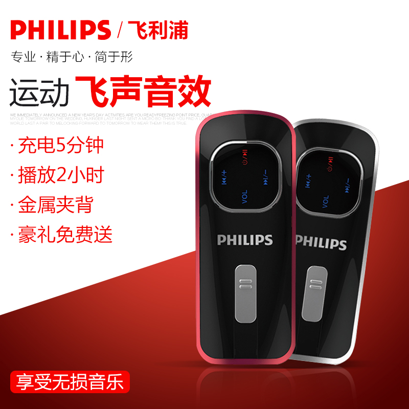 Philips SA1108 8g lossless mp3 player running sports an upgraded version of pure music clip clip