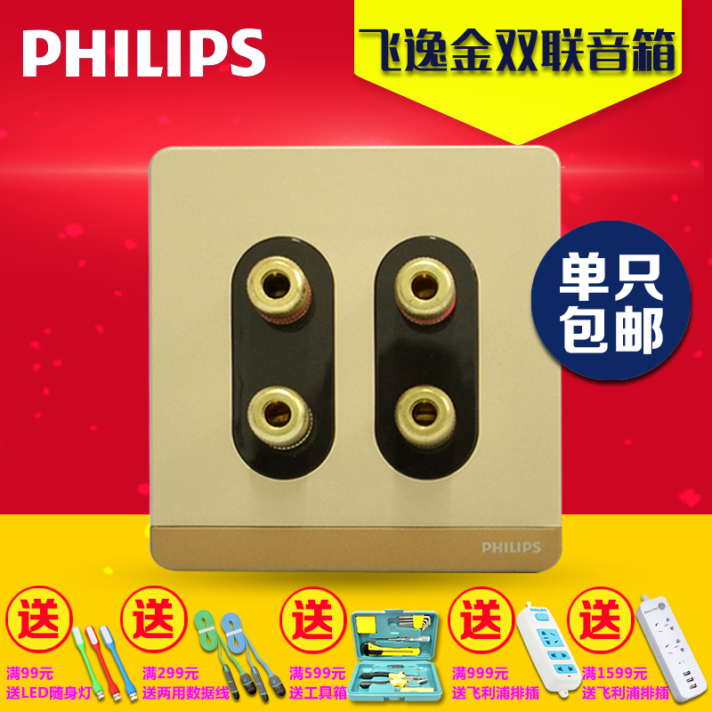 Philips switches and sockets runaway series champagne gold two speaker socket 86 type four stereo socket terminal