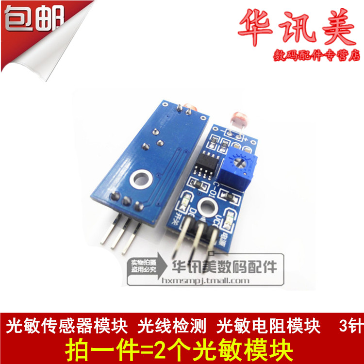 Photosensitive sensor module detects light photosensitive photosensitive resistor module module 3 pin (2)