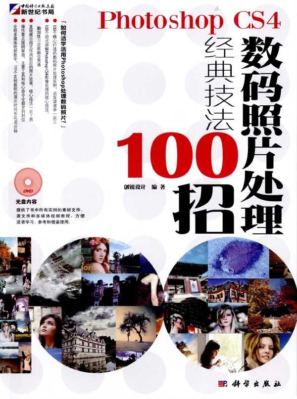 Photoshop cs4 digital photo processing classic techniques of 100 strokes (dvd) (full color) xinhua bookstore genuine selling books