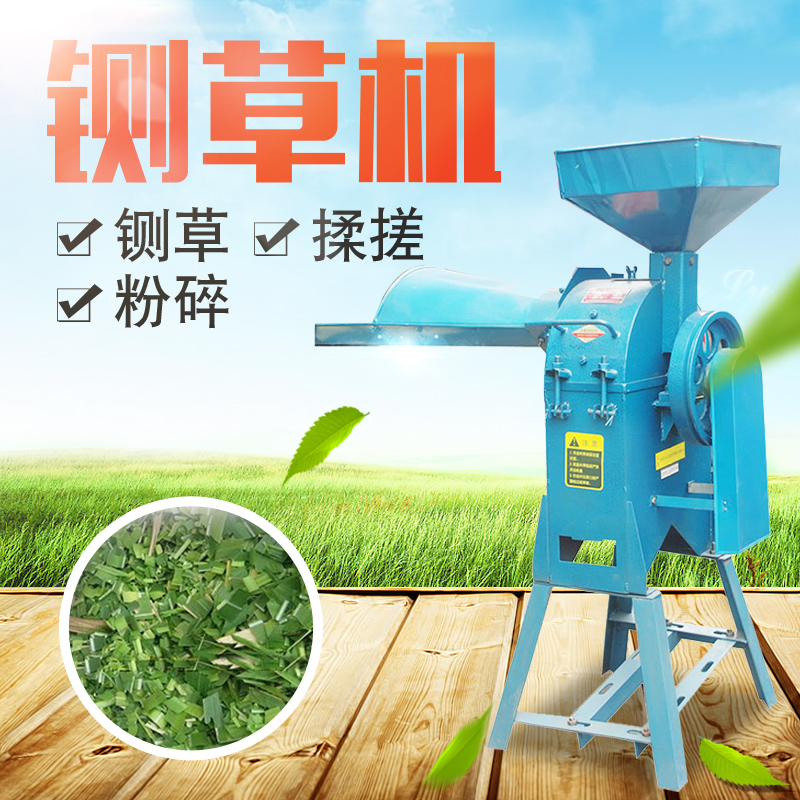 Photosynthetic 140 small straw feed mill grinder food mill multipurpose machine zhacao rubbing grass machine machine