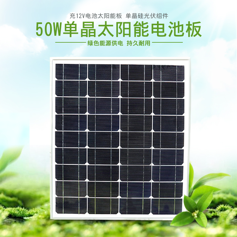 Photosynthetic 50 w monocrystalline solar panel monocrystalline solar panels watt monocrystalline pv panels