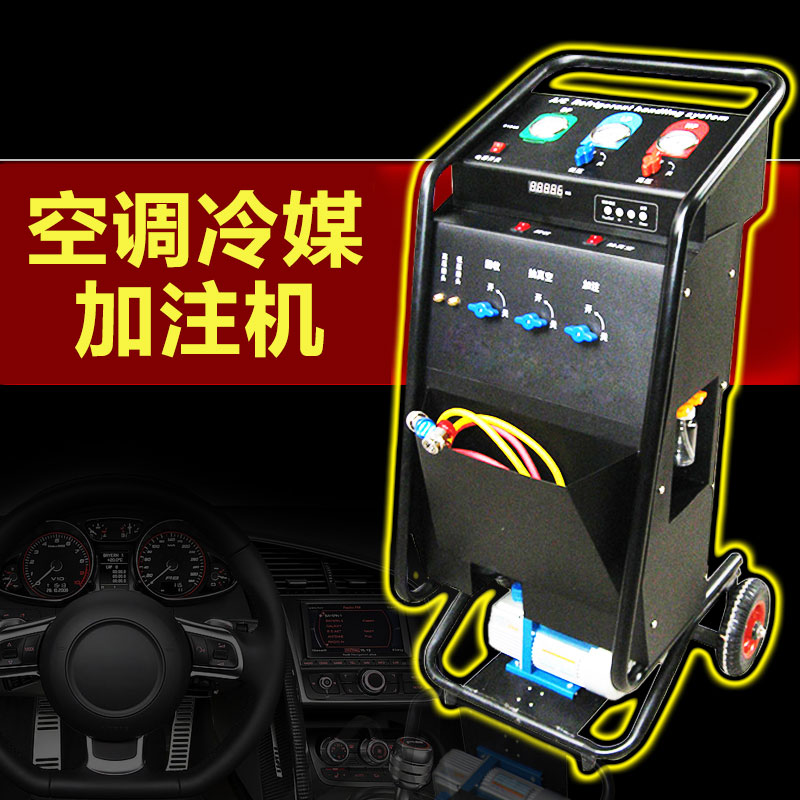 Photosynthetic car refrigerant recycling machine repair and maintenance of equipment refrigerant refrigerant filling back to close the machine filling machine