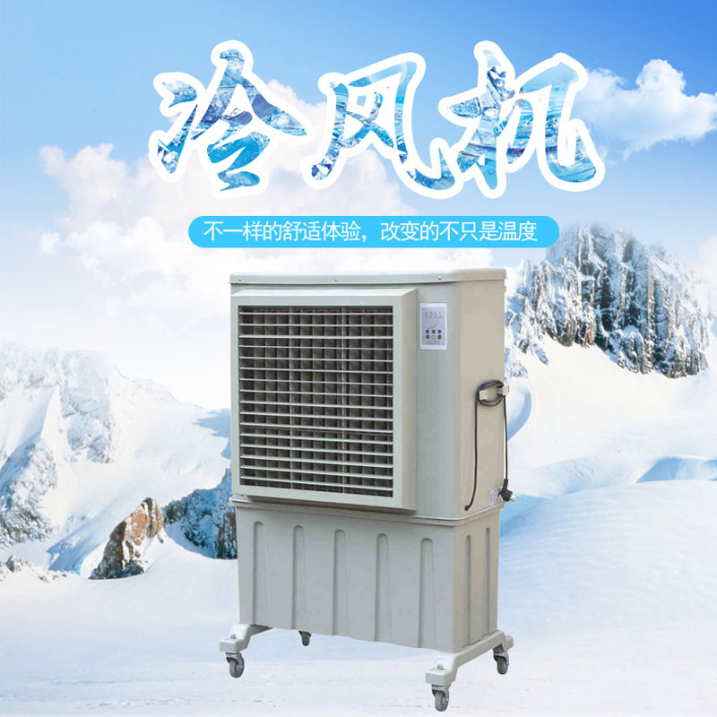 Photosynthetic commercial warehouse factory shop industrial cafes evaporative air cooler water cooled air conditioning environmental chiller