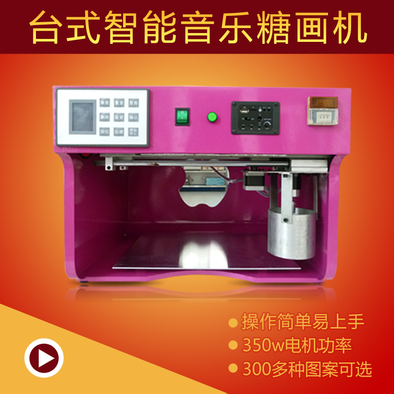 Photosynthetic desktop automatic intelligent sugar sugar sugar painting machine with music sugar snack food delicious sugar sugar sugar sugar painting machine painting machine Machine