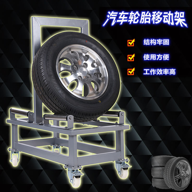 Photosynthetic double car tire tire tire display shelf display rack mobile rack truck auto tools