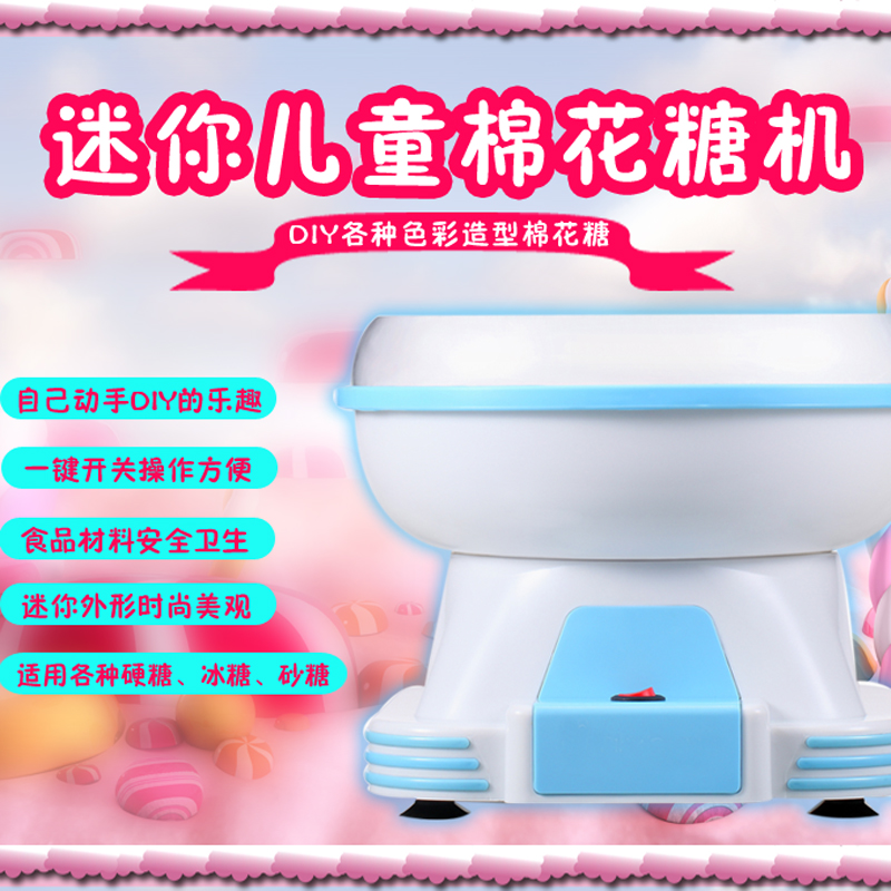 Photosynthetic electric cotton candy machine children's cotton candy machine household automatic mini cotton candy machine cotton candy