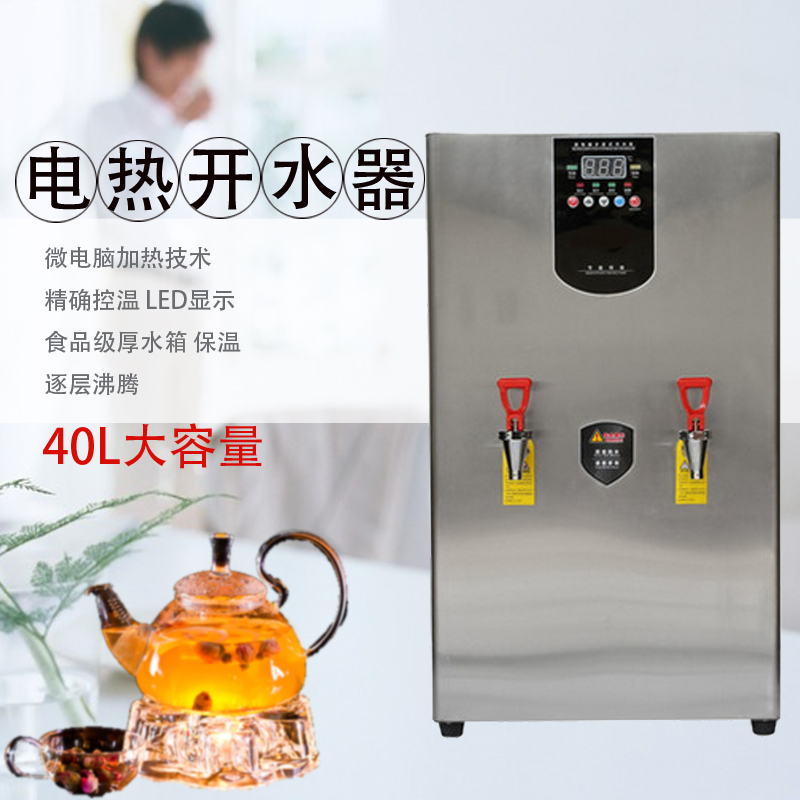 Photosynthetic microcomputer stepping boiling tankless water machine 40l stainless steel commercial electric water machine