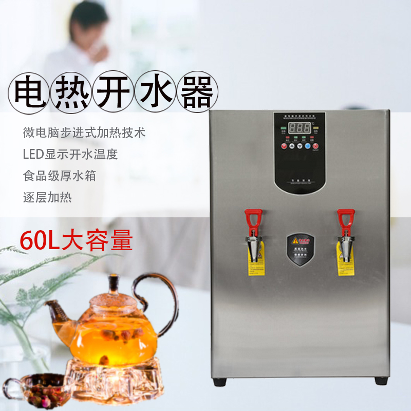 Photosynthetic microcomputer stepping boiling water 60l large capacity commercial stainless steel electric tankless water machine