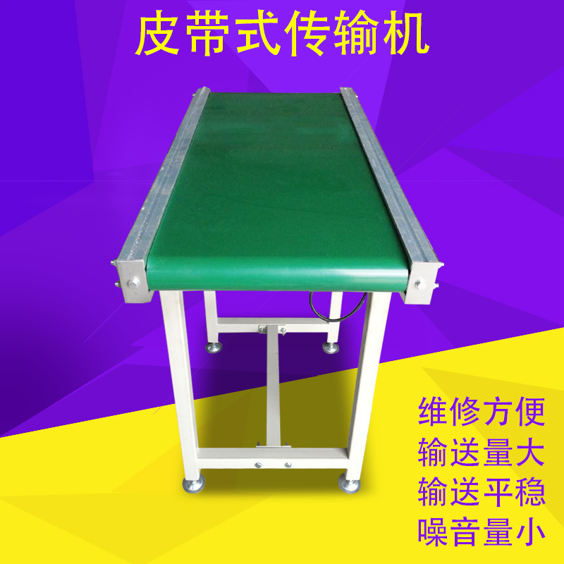 Photosynthetic mobile belt conveyor belt climbing belt conveyor miniature bench conveyor assembly line conveyor belt conveyor