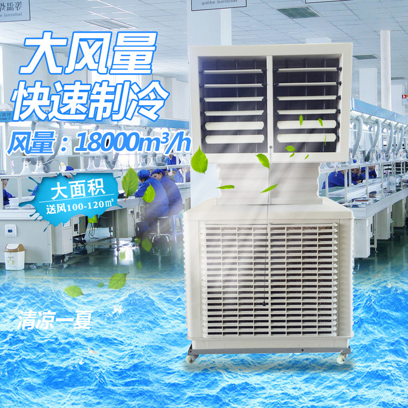 Photosynthetic mobile environmental conditioning chiller chiller cafe shop mall factory aqueous cold air conditioning 1.1kw
