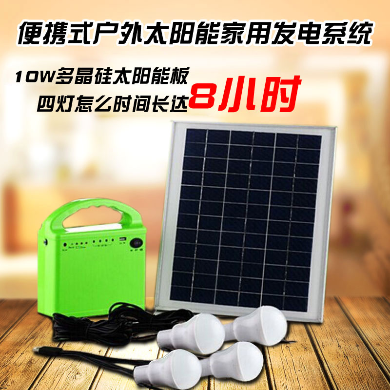 Photosynthetic silicon can according to ming portable home solar power system solar outdoor stall lights emergency response system