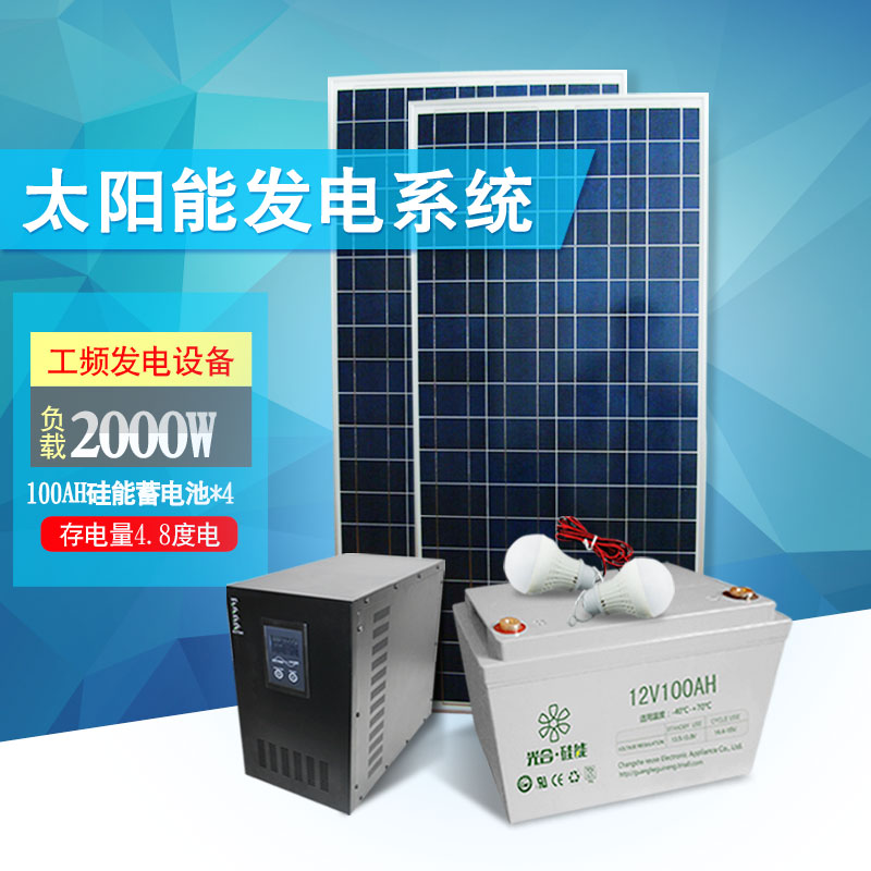 Photosynthetic silicon can home solar generator system w w input output household photovoltaic panels equipment