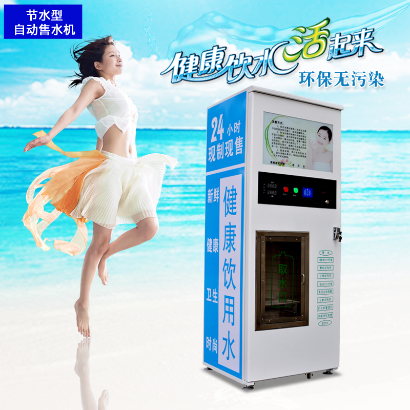 Photosynthetic water vending machine water machine coin cell communities straight drinking fountains self-service coin card dispenser