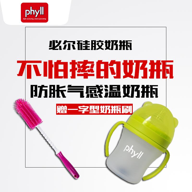 Phyll will be in seoul south korea imported bottle flatulence sense temperate handle silicone bottle of infant feeding bottles