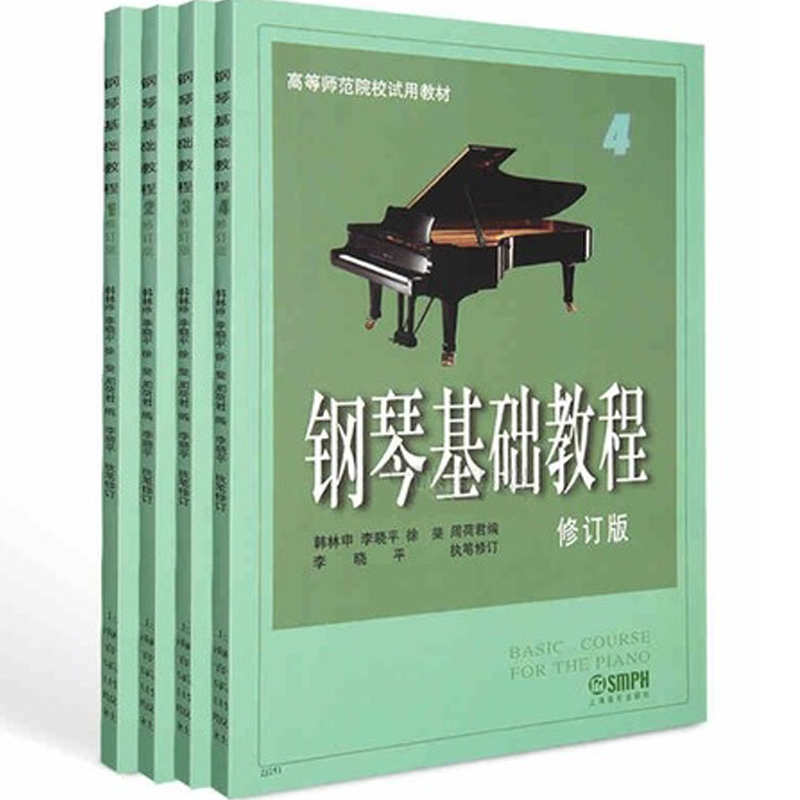 Piano tutorial (1-4) music books (1) (2) (3) ( 4) the revised version of the shanghai music publishing