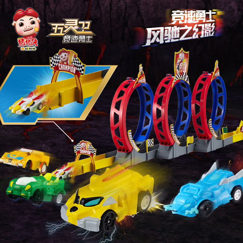 Pig man wulingwan bright guardian guardian warrior racing pole beam wulingwan lock children's toys battle inertia car