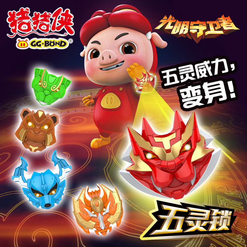 Pig man's genuine bright guardian beast type toy pig man wulingwan lock bracelet watch