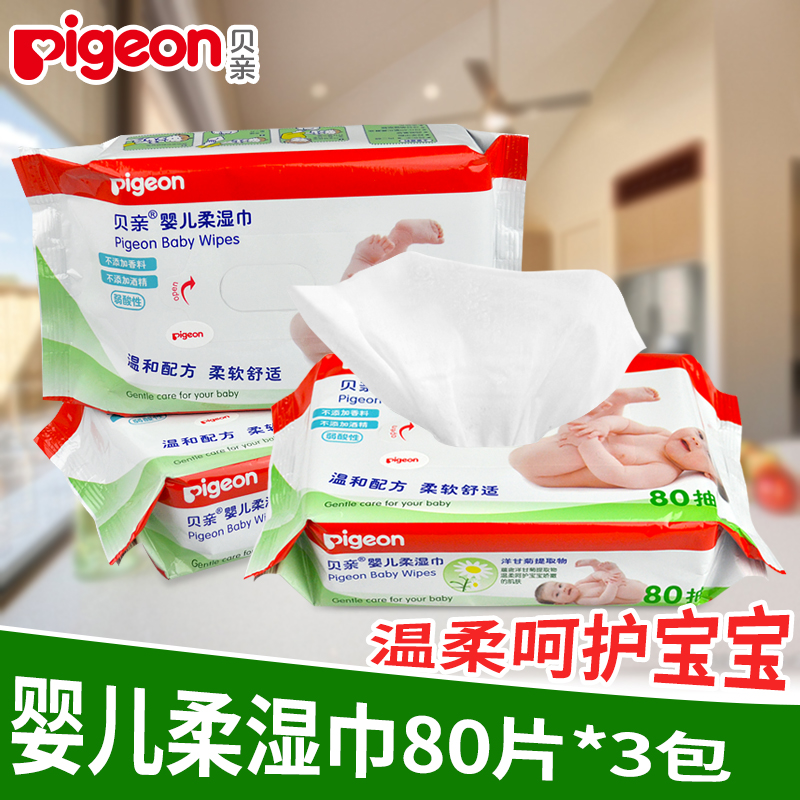 Pigeon baby wipes paper 80 pcs 3 pack special pack newborn baby wipes ass dedicated new