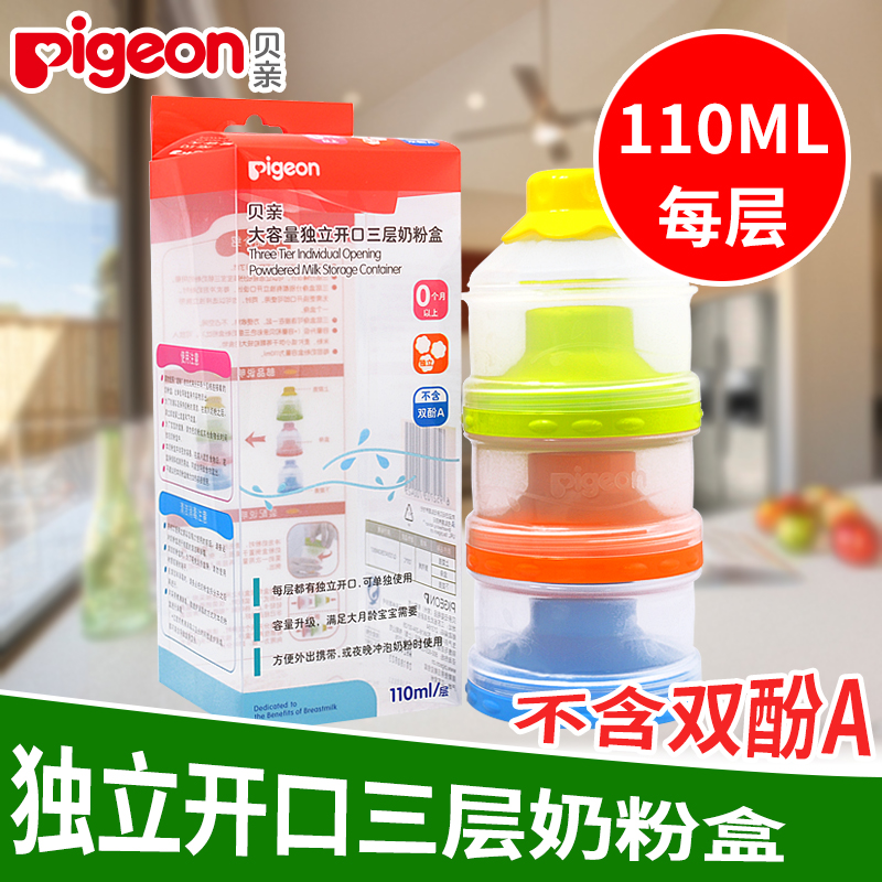 Pigeon opening three independent milk box large capacity portable infant baby milk powder milk cans milk box ca07