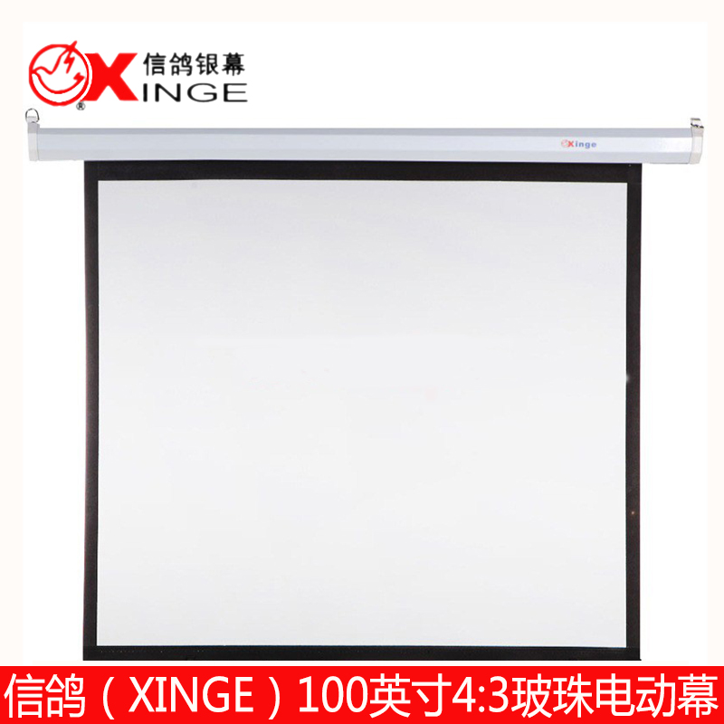 Pigeon (xinge) 100 inch 4:3 locking bead curtain electric remote control curtain simple switch portable screen