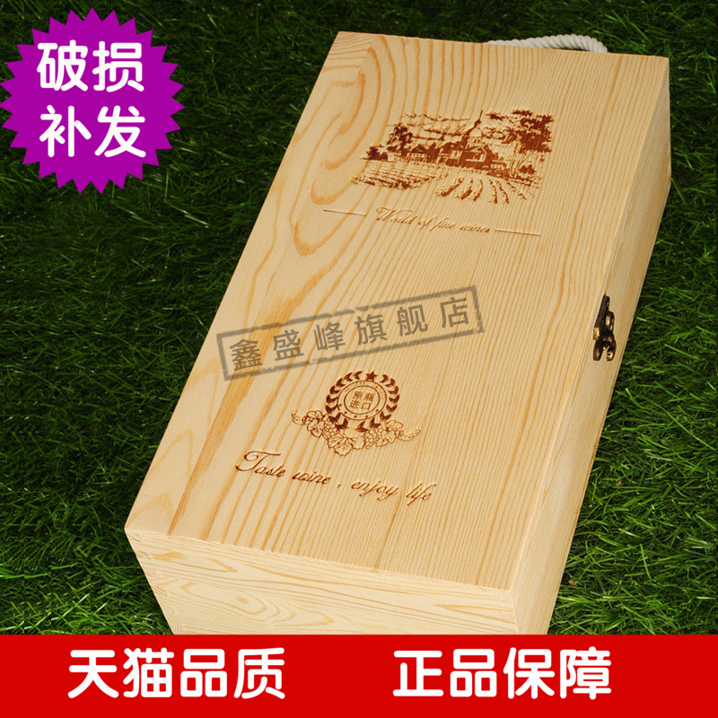 Pine double vessel wine wooden wine boxes wooden double vessel wine wine wine box wine packaging