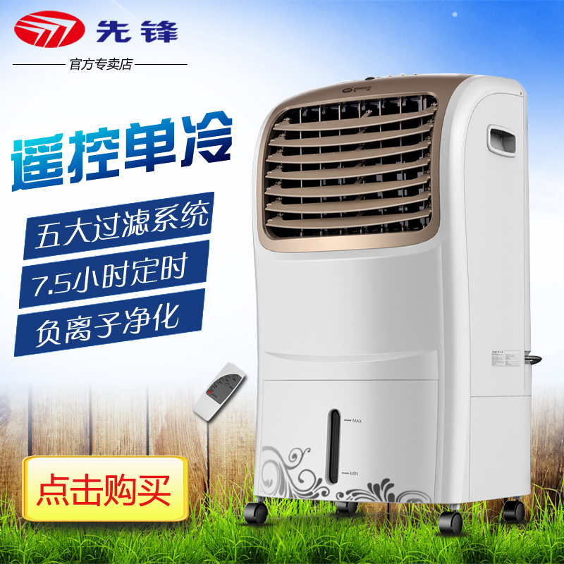 Pioneer air conditioning fan home office silent cooling fan single cold air cooler fan cooling small mobile air conditioning