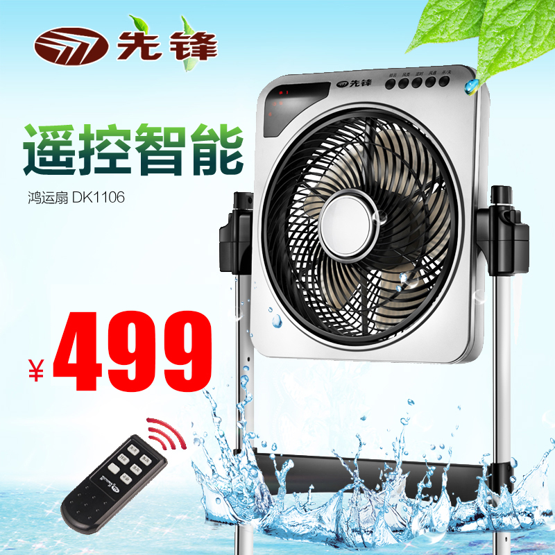 Pioneer fans turn page fan remote control stand fan DK1106 verticle fortune fan fan household mute