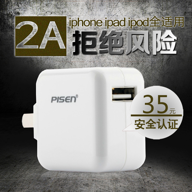 Pisen apple ipad charger 5S iphone6plus ipad4 air mini charger charging head 2a plug