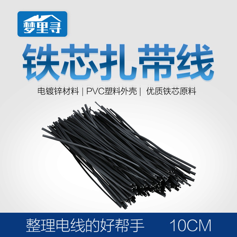 Plastic coated wire tie wire ligation norse ligation galvanized iron wire to wire core cable tie 1000 root 10 cm